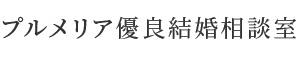 Plumeria プルメリア株式会社
